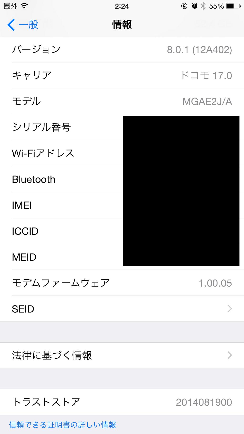 iOS 8.0.1にアップデートしたら電波を拾わなくなった場合の対処法