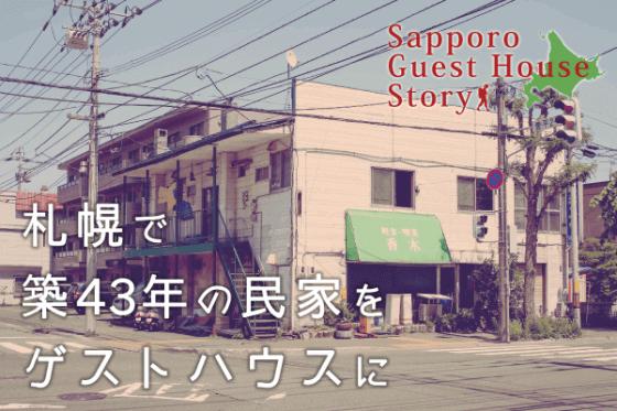 札幌ゲストハウス waya を紹介