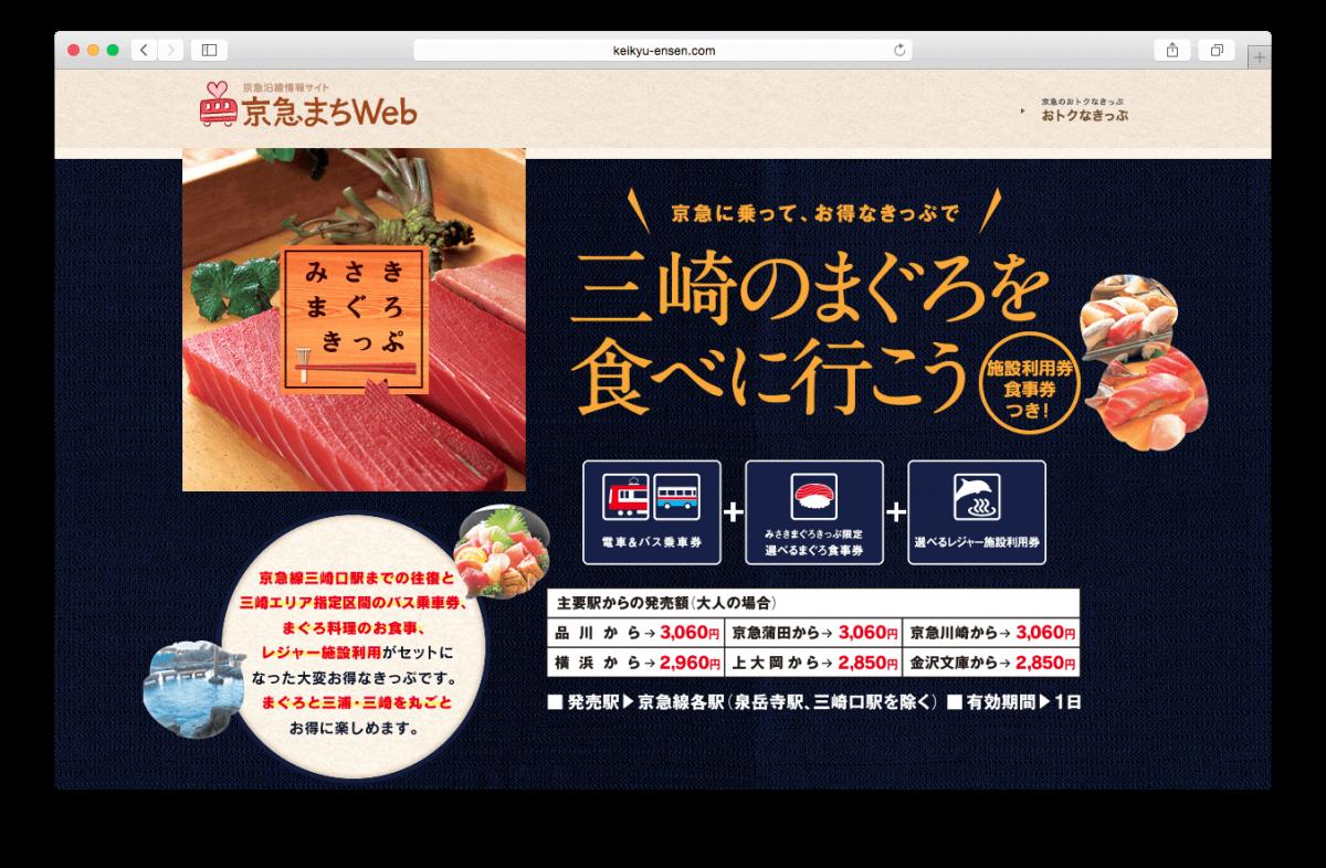 お得な「みさきまぐろきっぷ」で出かける三崎・城ヶ島の旅
