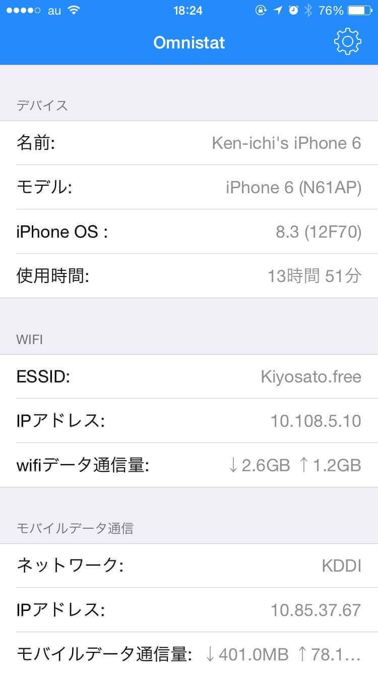iOS App Omnistatの日本語訳に協力しました